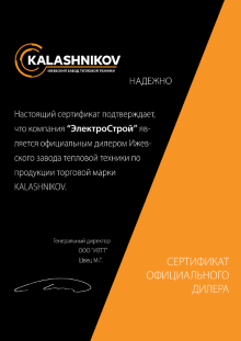 Тепловая завеса Kalashnikov